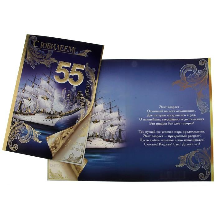 Открытки к 55 летию мужчине с юмором, открытки спокойной ночи