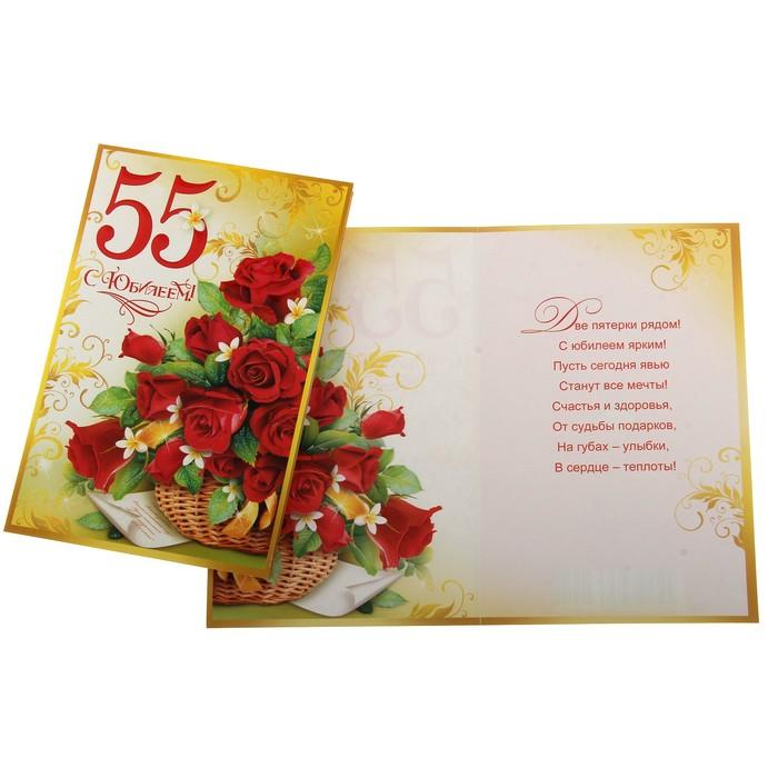 Поздравления, открытки с юбилеем 55 лет с лилиями