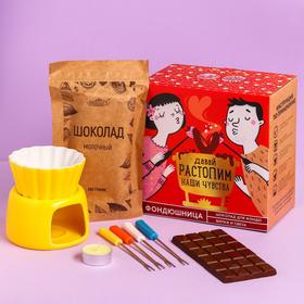 Набор для приготовления фондю «Давай растопим наши чувства»: шоколад 200 г., фондюшница, вилки для фруктов 4 шт., свеча