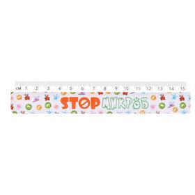 Линейка 15 см «StopМикроб», антимикробный пластик