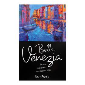 """Тетрадь для записи иностранных слов А6, 32 листа в клетку """"Венеция"""", обложка мелованный картон"""