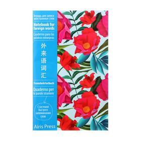 """Тетрадь для записи иностранных слов А6, 32 листа в клетку """"Пионы"""", обложка мелованный картон"""