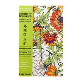 """Тетрадь для записи иностранных слов А6, 32 листа в клетку """"Цветочные узоры"""", обложка мелованный картон"""