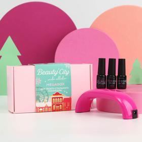 Набор для идеального маникюра Beauty city (гель-лак, топ, база и лампа для сушки)