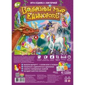 Игра-ходилка с викториной «Волшебный мир единорогов», 59,5х42 см