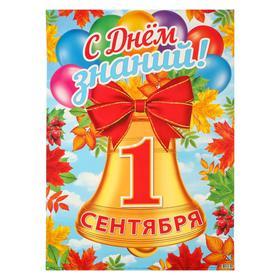 """Плакат """"С Днем Знаний!"""" шары, колокольчик, А2"""