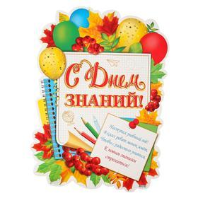 """Плакат """"С Днем Знаний!"""" карандаши, тетради, А2"""