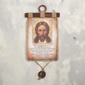 """Сувенир свиток """"Отче наш Нерукотворный образ"""""""