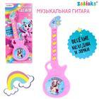 Музыкальная гитара «Зажигай. Пони», звук, цвет розовый