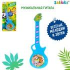 Музыкальная гитара «Весёлые зверята», звук, цвет голубой