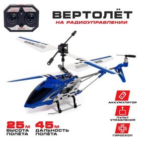 Вертолет радиоуправляемый SKY с гироскопом, цвет синий