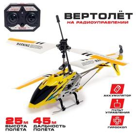 Вертолет радиоуправляемый SKY с гироскопом, цвет жёлтый