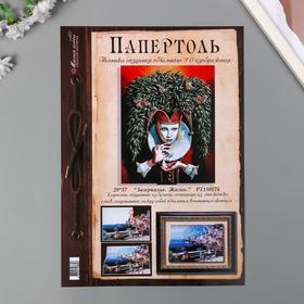 """Папертоль """"Зазеркалье. Жизнь"""" 29х36 см"""