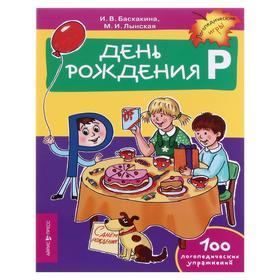 Логопедические упражнения «День рождения Р» / Баскакина И.В., Лынская М.И.