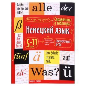 Справочник в таблицах «Немецкий язык», 5-11 классы, Чепанова Е.И.