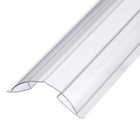 Профиль коньковый 120°, для поликарбоната 4-6 мм × 6м, прозрачный