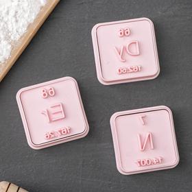 Набор выемок кондитерских «Таблица Менделеева», 3 шт, цвет розовый