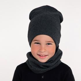 Комплект (шапка, снуд) для мальчика, цвет тёмно-серый, размер 46-48 см