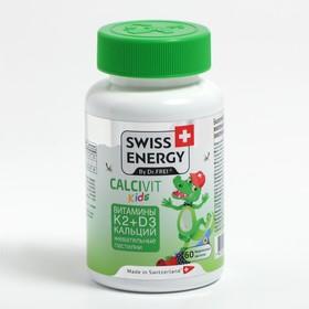 Витамины детские «Свиcc Энерджи. Кальцивит кидс», K2 + D3, 60 жевательных пастилок