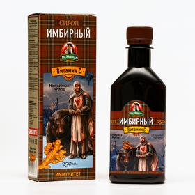 Сироп Натюрлих-фреш имбирный, 250 мл