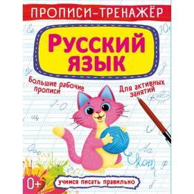 Прописи-тренажер «Русский язык»