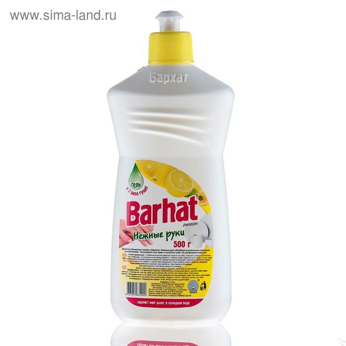 """Средство для мытья посуды """"Barhat"""" Нежные руки, облепиха, 500 гр"""