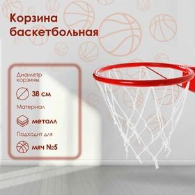 Корзина баскетбольная №5, d=380 мм, с упором и сеткой