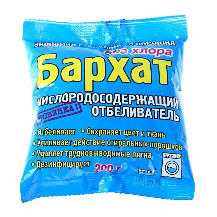 """Кислородосодержащий отбеливатель """"Бархат"""", порошкообразный, 200 г"""