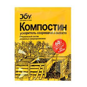 """Средство для ускорения созревания компоста """"Компостин"""" JOY, 60 г"""