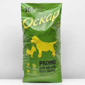 "Сухой корм ""Оскар"" PROMO для щенков всех пород, 16 кг"