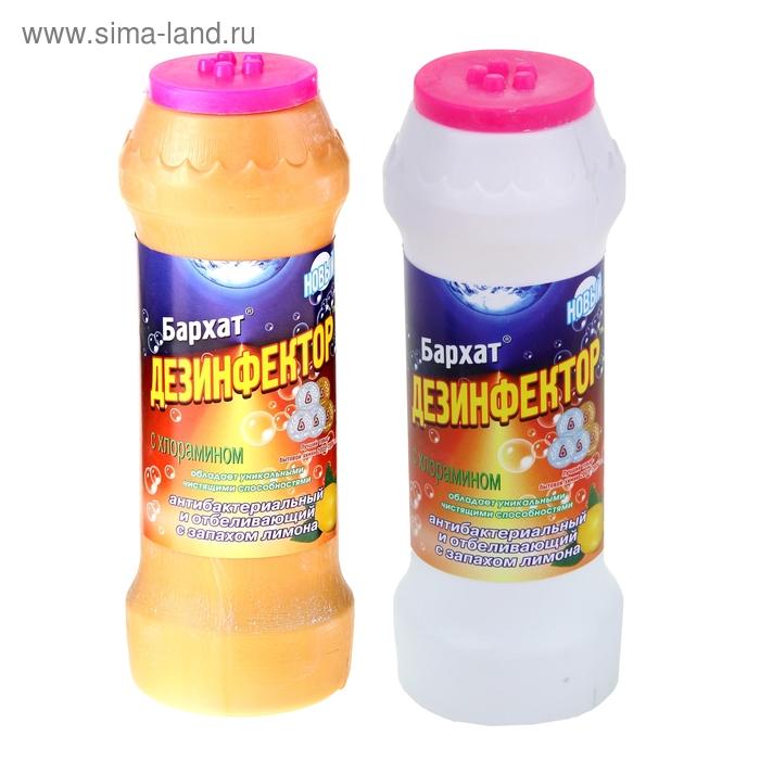 """Чистящий порошок БАРХАТ """"ДЕЗИНФЕКТОР"""", антибактериальный и отбеливающий, лимон, 500гр"""