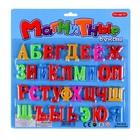 Детский развивающий магнитный алфавит
