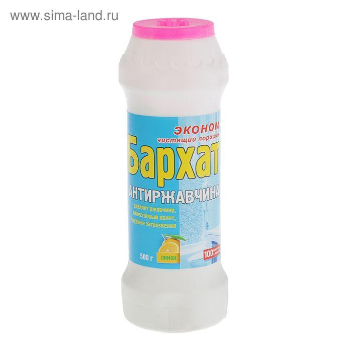 """Чистящий порошок Бархат-эконом """"АНТИРЖАВЧИНА"""" лимон, 500 гр"""