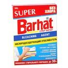 Кислородосодержащий отбеливатель Super Barhat, порошкообразный, коробка, 300 г