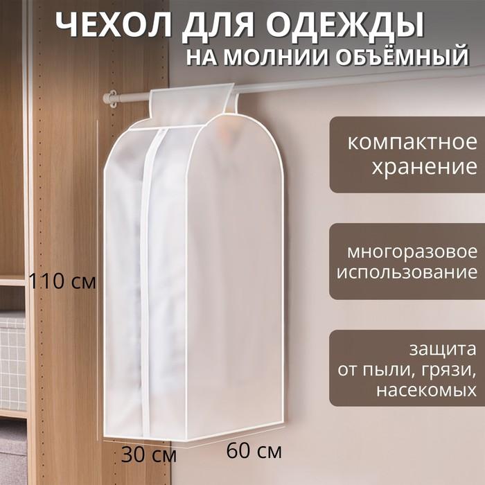 Чехол для одежды плотный Доляна, 60×100×30 см, PEVA, цвет белый