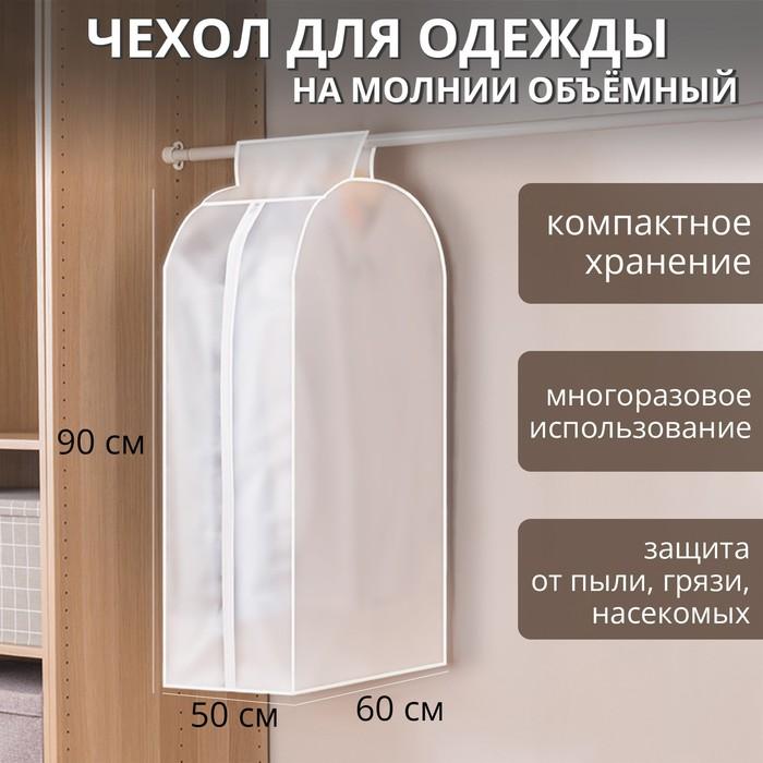 Чехол для одежды плотный Доляна, 60×90×50 см, PEVA, цвет белый