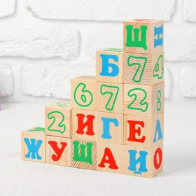 Кубики «Алфавит с цифрами», 20 элементов