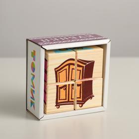 Деревянные кубики «Мебель» 4 элемента, Томик