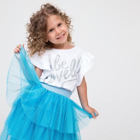 Юбка для девочки, цвет бирюзовый, рост 104 см