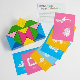 Треугольники Цветные, 16 элементов, 8 карточек с заданиями