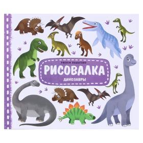 Рисовалка «Динозавры», 22 × 25,5 см, 16 стр.