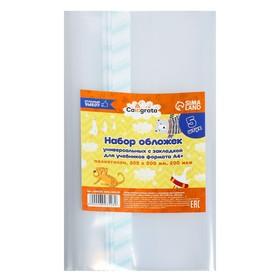Набор обложек ПЭ 5 штук, 305 х 500 мм, 200 мкм, для учебников формата А4+, универсальная, с закладкой, МИКС