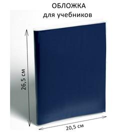 Обложка ПЭ 265 х 410 мм, 80 мкм, для учебника Петерсон