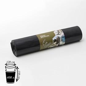 Мешки для мусора 400 л, 45 мкм, 120×150 см, ПВД, 10 шт, цвет чёрный