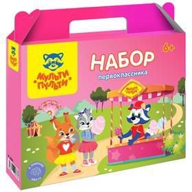 """Набор первоклассника 28 предметов Мульти-Пульти """"Для девочек"""", в подарочной коробке 300855"""