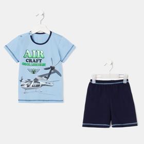 Комплект для мальчика, цвет тёмно-синий/голубой, рост 104 см