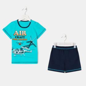 Комплект для мальчика, цвет тёмно-синий/бирюзовый, рост 104 см