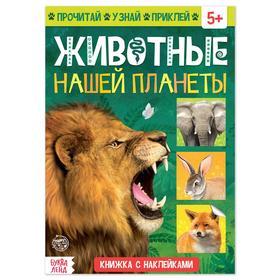 Книжка с наклейками «Животные нашей планеты», 16 стр.