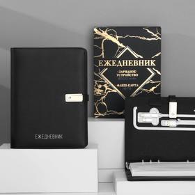 Ежедневник со встроенным зарядным устройством 8000 мАh и флешкой 16 ГБ «Универсальный», 17,5 х 23,5 см