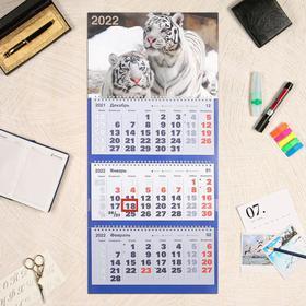"""Календарь квартальный, трио """"Символ года - 118"""" 2022 год, 31 х 69 см"""